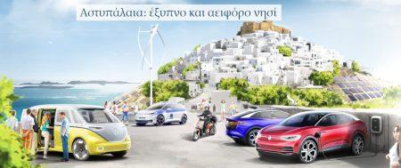 Απο 14.816 ευρω θα πουλαει το ID.3 στην Αστυπαλαια η Volkswagen!